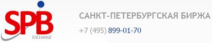 Санкт-Петербургская биржа